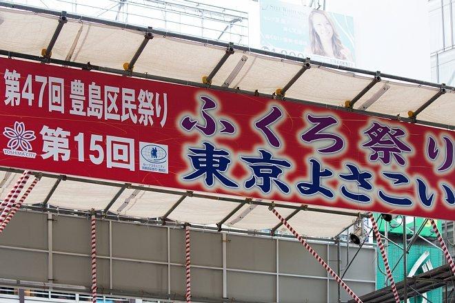 yosakoi1400_x660.jpg